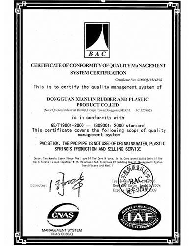 ISO 9001认证-贤林