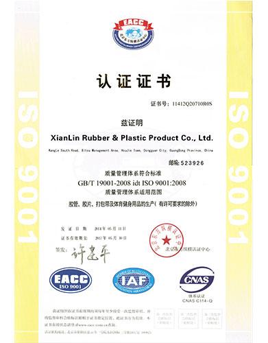 ISO 认证-贤林