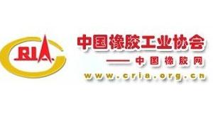 中国橡胶工业协会-贤林伙伴