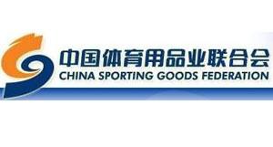 中国体育用品业联合会-贤林伙伴